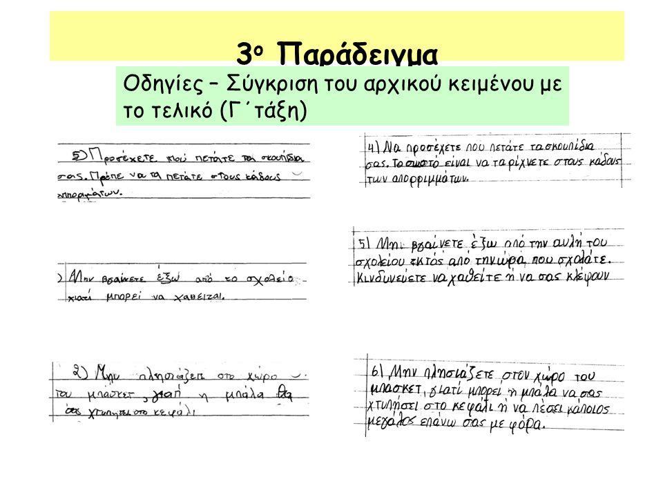 3 ο Παράδειγμα Οδηγίες – Σύγκριση του αρχικού κειμένου με το τελικό (Γ΄τάξη)