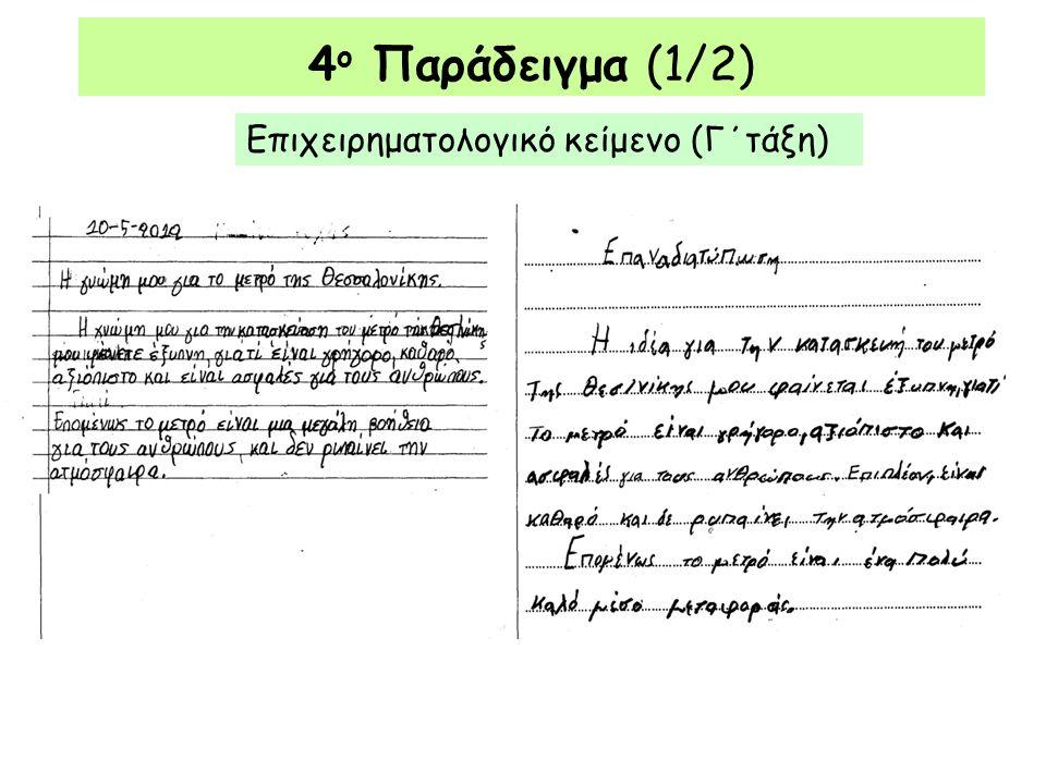 4 ο Παράδειγμα (1/2) Επιχειρηματολογικό κείμενο (Γ΄τάξη)