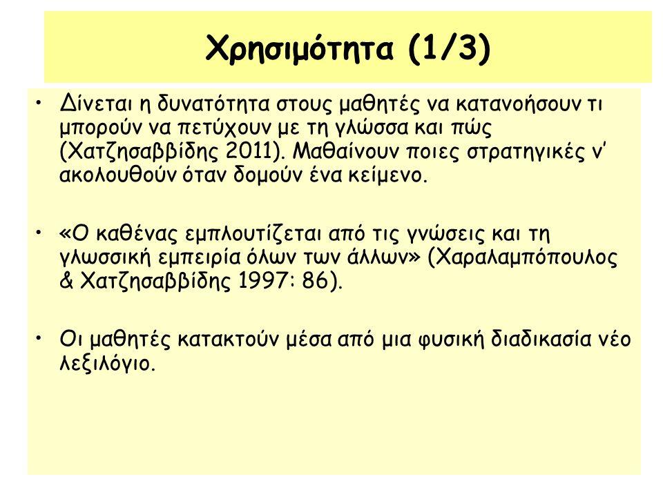 Δίνεται η δυνατότητα στους μαθητές να κατανοήσουν τι μπορούν να πετύχουν με τη γλώσσα και πώς (Χατζησαββίδης 2011).