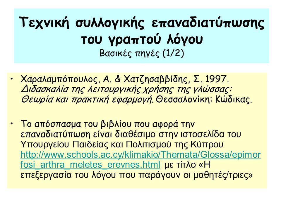 Τεχνική συλλογικής επαναδιατύπωσης του γραπτού λόγου Βασικές πηγές (1/2) Χαραλαμπόπουλος, Α.