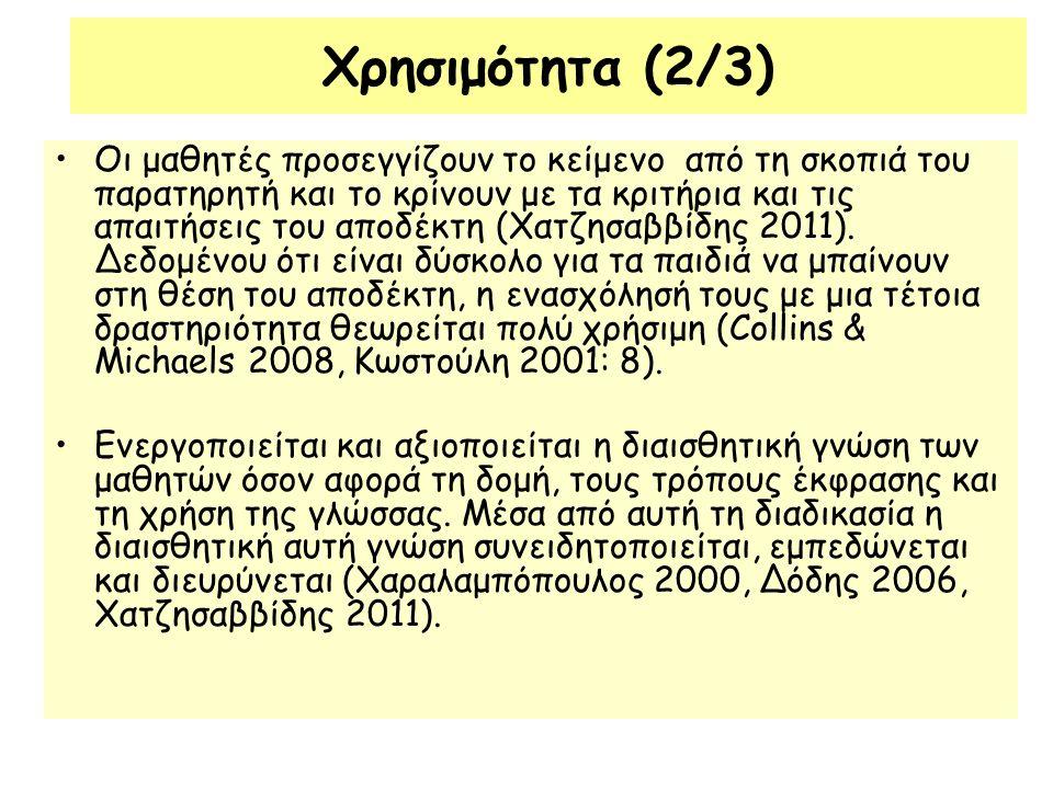 Οι μαθητές προσεγγίζουν το κείμενο από τη σκοπιά του παρατηρητή και το κρίνουν με τα κριτήρια και τις απαιτήσεις του αποδέκτη (Χατζησαββίδης 2011).
