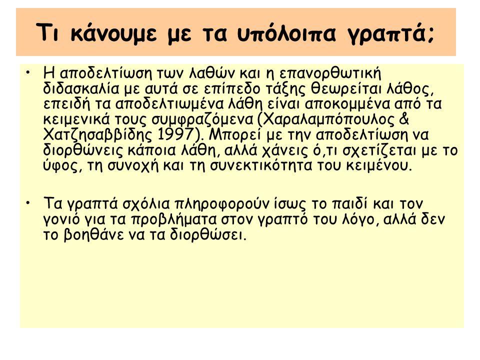 Η αποδελτίωση των λαθών και η επανορθωτική διδασκαλία με αυτά σε επίπεδο τάξης θεωρείται λάθος, επειδή τα αποδελτιωμένα λάθη είναι αποκομμένα από τα κειμενικά τους συμφραζόμενα (Χαραλαμπόπουλος & Χατζησαββίδης 1997).