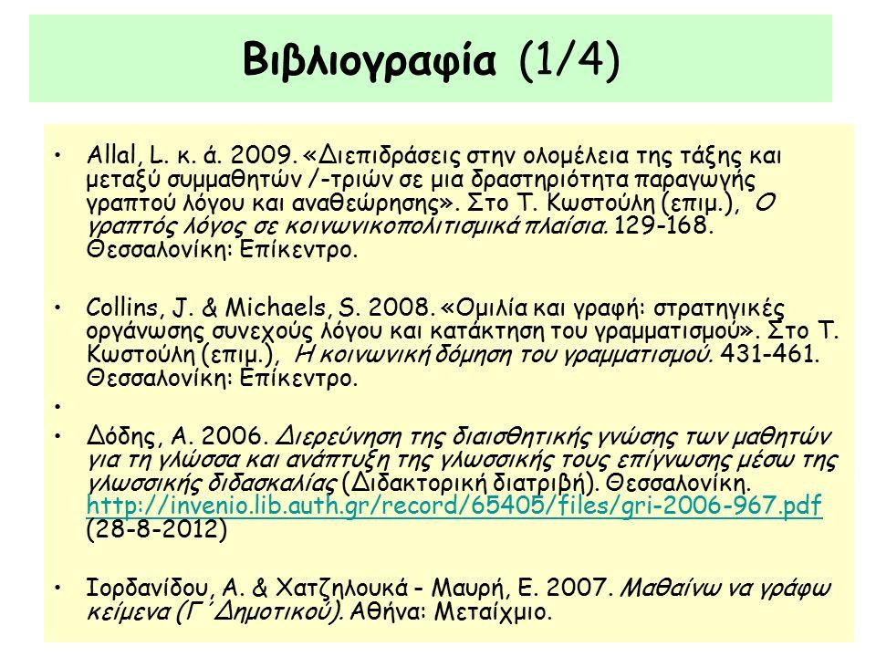 Allal, L. κ. ά. 2009. «Διεπιδράσεις στην ολομέλεια της τάξης και μεταξύ συμμαθητών /-τριών σε μια δραστηριότητα παραγωγής γραπτού λόγου και αναθεώρηση