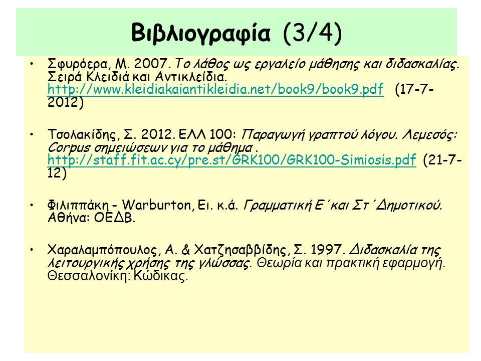 Σφυρόερα, Μ. 2007. Τ ο λάθος ως εργαλείο μάθησης και διδασκαλίας.