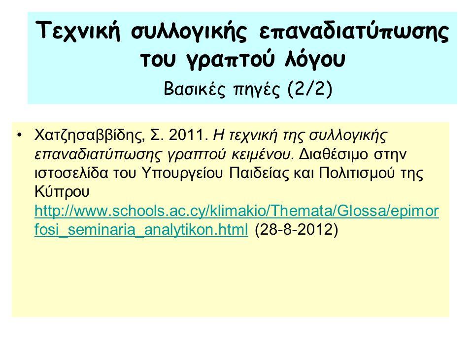 Χατζησαββίδης, Σ. 2011. Η τεχνική της συλλογικής επαναδιατύπωσης γραπτού κειμένου.