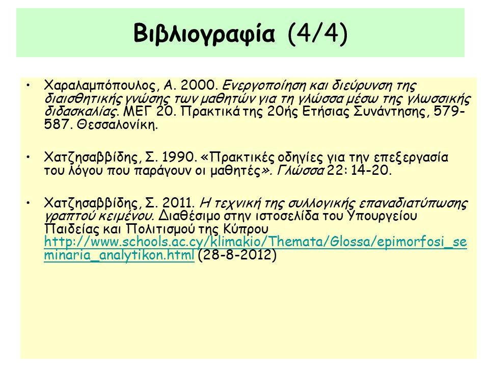 Χαραλαμπόπουλος, Α. 2000.