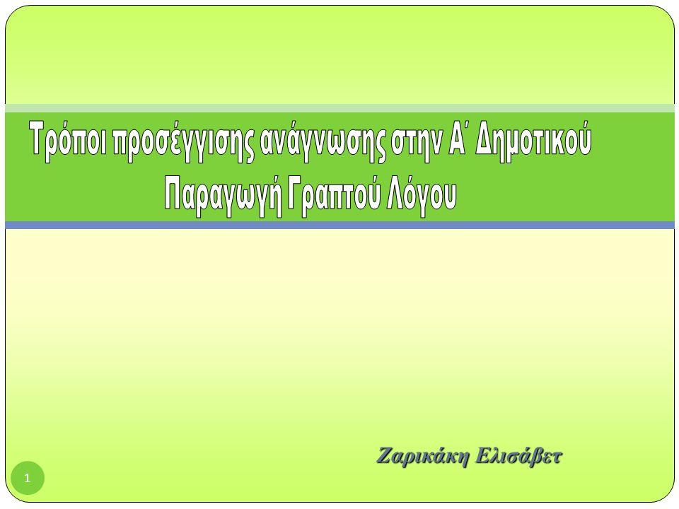 1 Ζαρικάκη Ελισάβετ