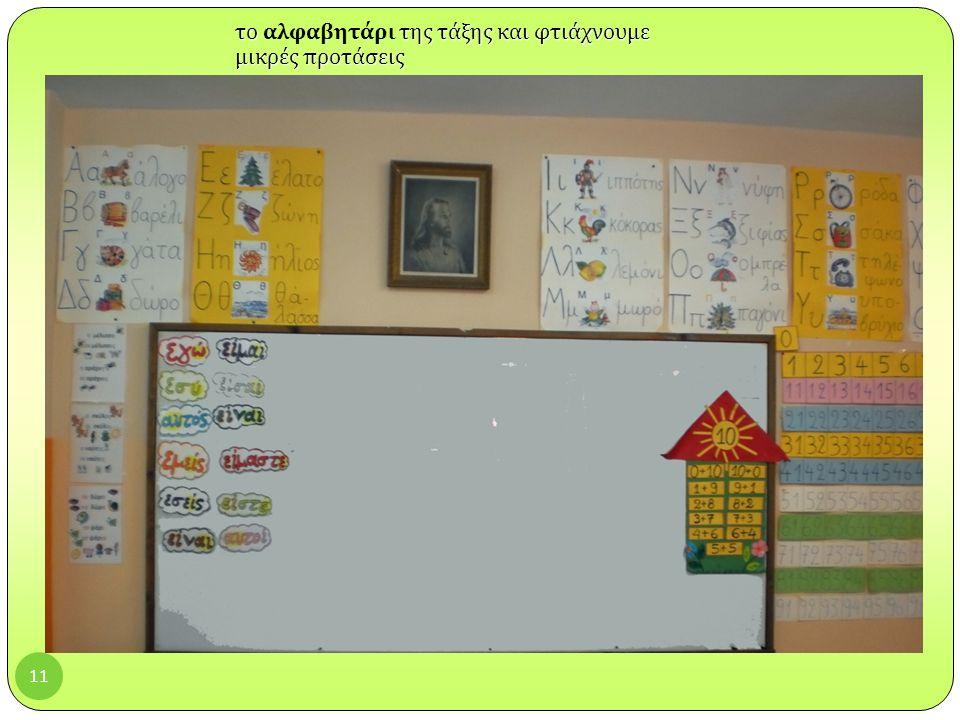 11 το της τάξης και φτιάχνουμε μικρές προτάσεις το αλφαβητάρι της τάξης και φτιάχνουμε μικρές προτάσεις