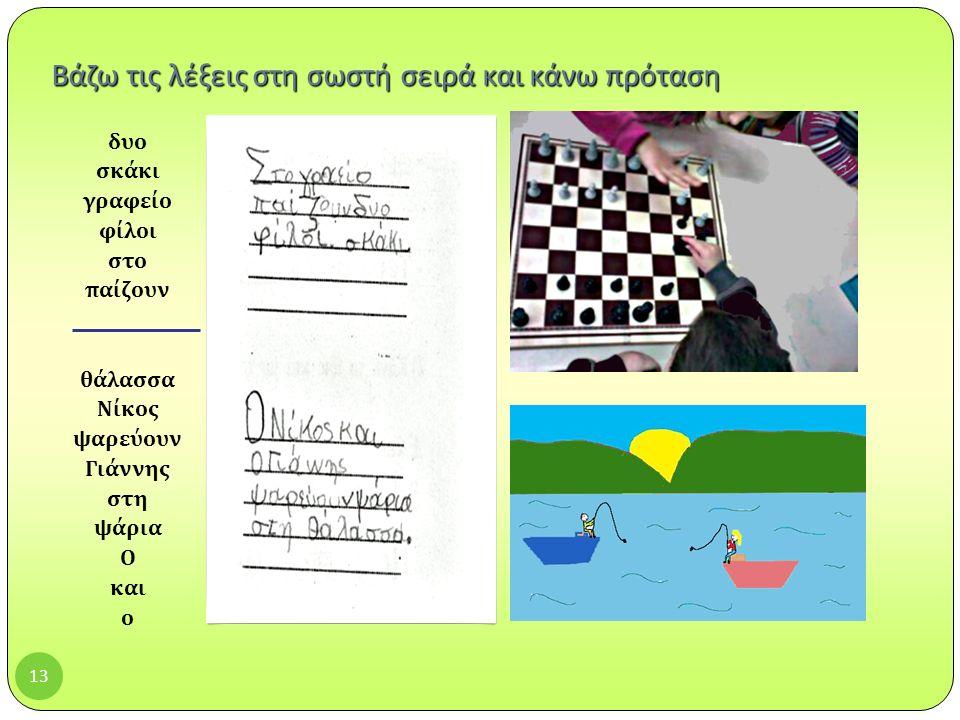 13 δυο σκάκι γραφείο φίλοι στο παίζουν θάλασσα Νίκος ψαρεύουν Γιάννης στη ψάρια Ο και ο Βάζω τις λέξεις στη σωστή σειρά και κάνω πρόταση