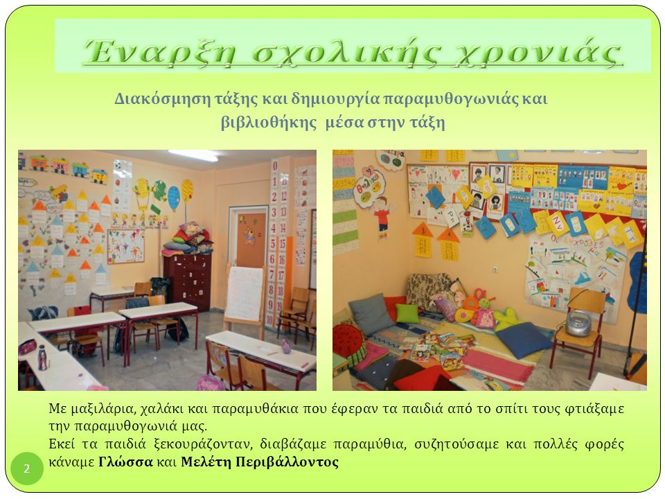 2 Διακόσμηση τάξης και δημιουργία παραμυθογωνιάς και βιβλιοθήκης μέσα στην τάξη Με μαξιλάρια, χαλάκι και παραμυθάκια που έφεραν τα παιδιά από το σπίτι τους φτιάξαμε την παραμυθογωνιά μας.