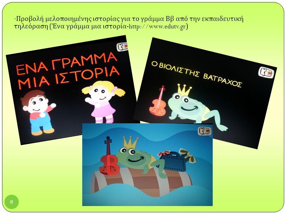 8 Προβολή μελοποιημένης ιστορίας για το γράμμα Ββ από την εκπαιδευτική τηλεόραση ( Ένα γράμμα μια ιστορία -http://www.edutv.gr)