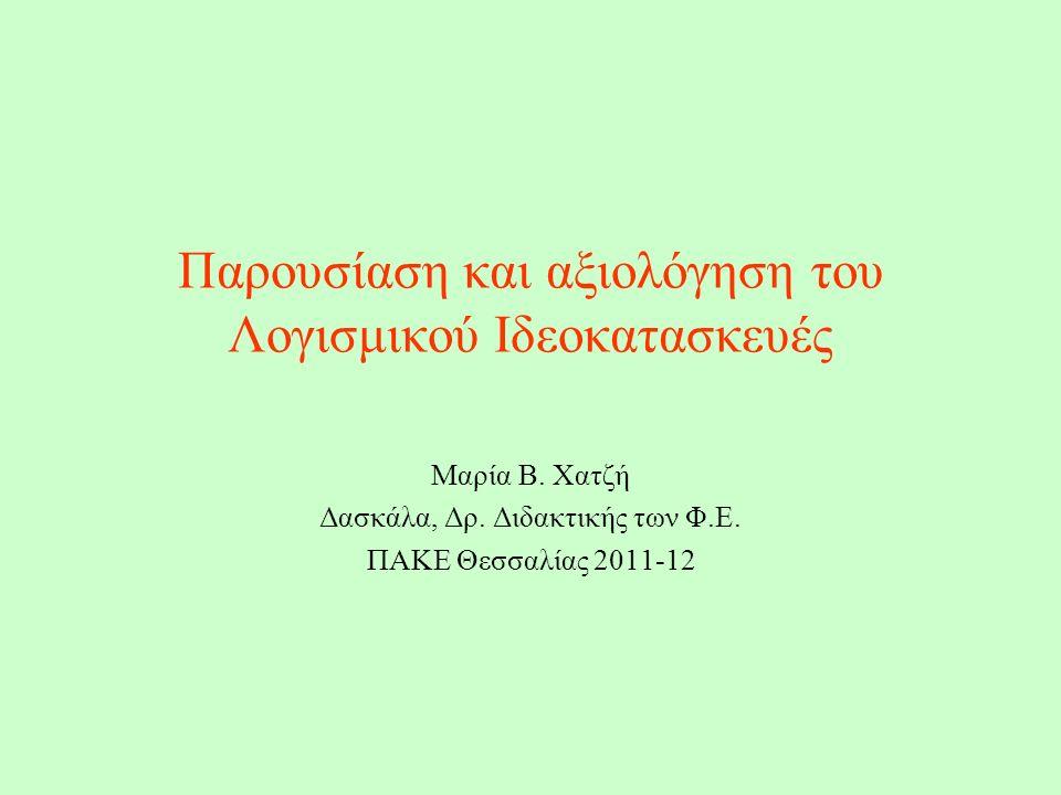 Παρουσίαση και αξιολόγηση του Λογισμικού Ιδεοκατασκευές Μαρία Β. Χατζή Δασκάλα, Δρ. Διδακτικής των Φ.Ε. ΠΑΚΕ Θεσσαλίας 2011-12