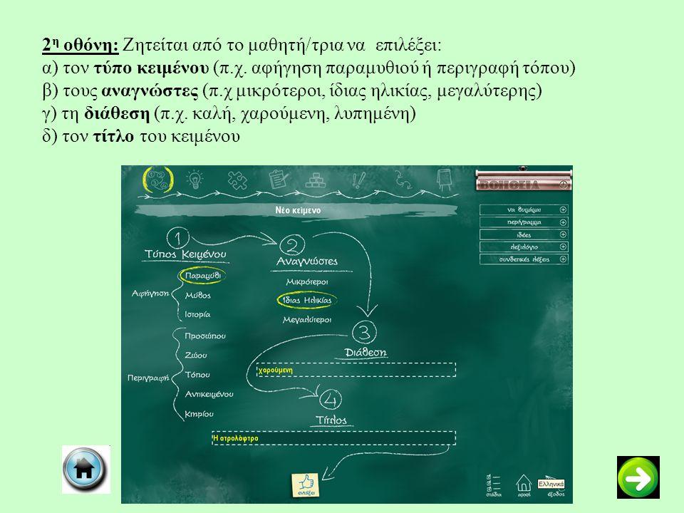 2 η οθόνη: Ζητείται από το μαθητή/τρια να επιλέξει: α) τον τύπο κειμένου (π.χ. αφήγηση παραμυθιού ή περιγραφή τόπου) β) τους αναγνώστες (π.χ μικρότερο