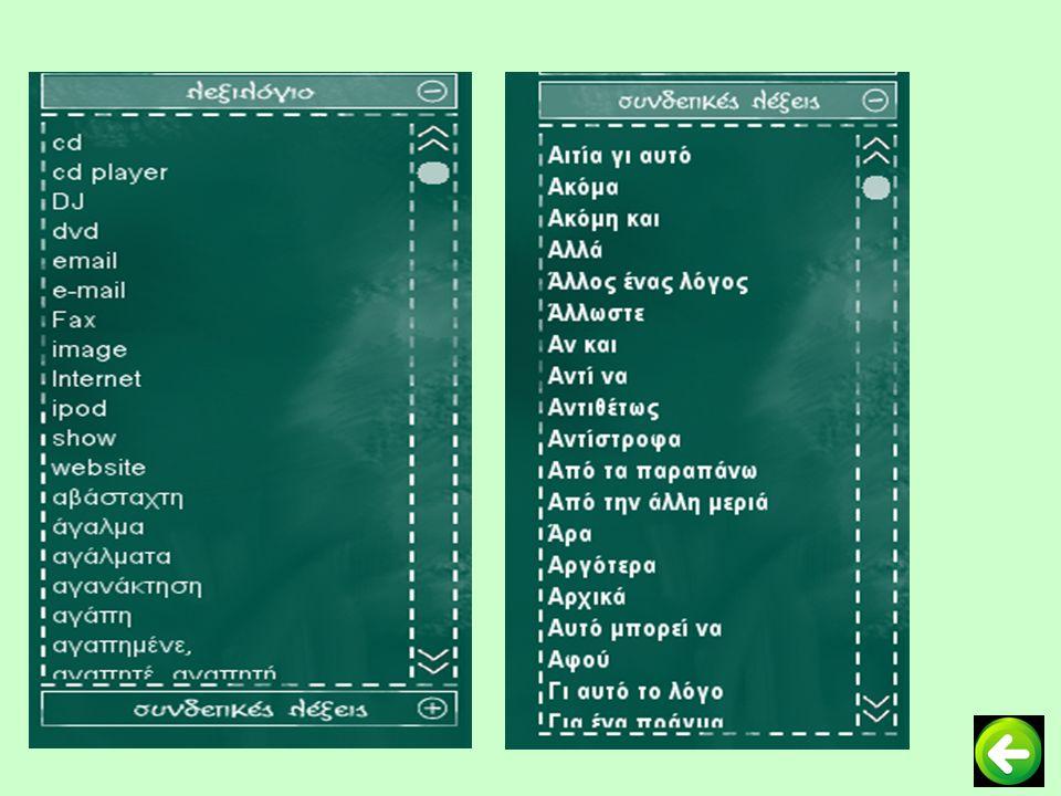 9 η οθόνη: Αφορά την παρουσίαση του κειμένου Παρέχεται η δυνατότητα στους μαθητές/τριες: α) να αλλάξουν το μέγεθος και το χρώμα γραμματοσειράς, να χρησιμοποιήσουν πλάγια ή έντονη γραφή, να επιλέξουν στοίχιση του κειμένου β) να προσθέσουν εικόνες και να δημιουργήσουν, έτσι, ένα πολυτροπικό κείμενο Παρέχεται, ακόμη, η δυνατότητα εκτύπωσης