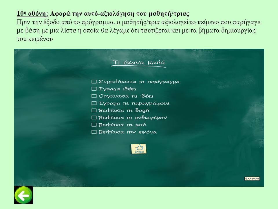 10 η οθόνη: Αφορά την αυτό-αξιολόγηση του μαθητή/τριας Πριν την έξοδο από το πρόγραμμα, ο μαθητής/τρια αξιολογεί το κείμενο που παρήγαγε με βάση με μια λίστα η οποία θα λέγαμε ότι ταυτίζεται και με τα βήματα δημιουργίας του κειμένου