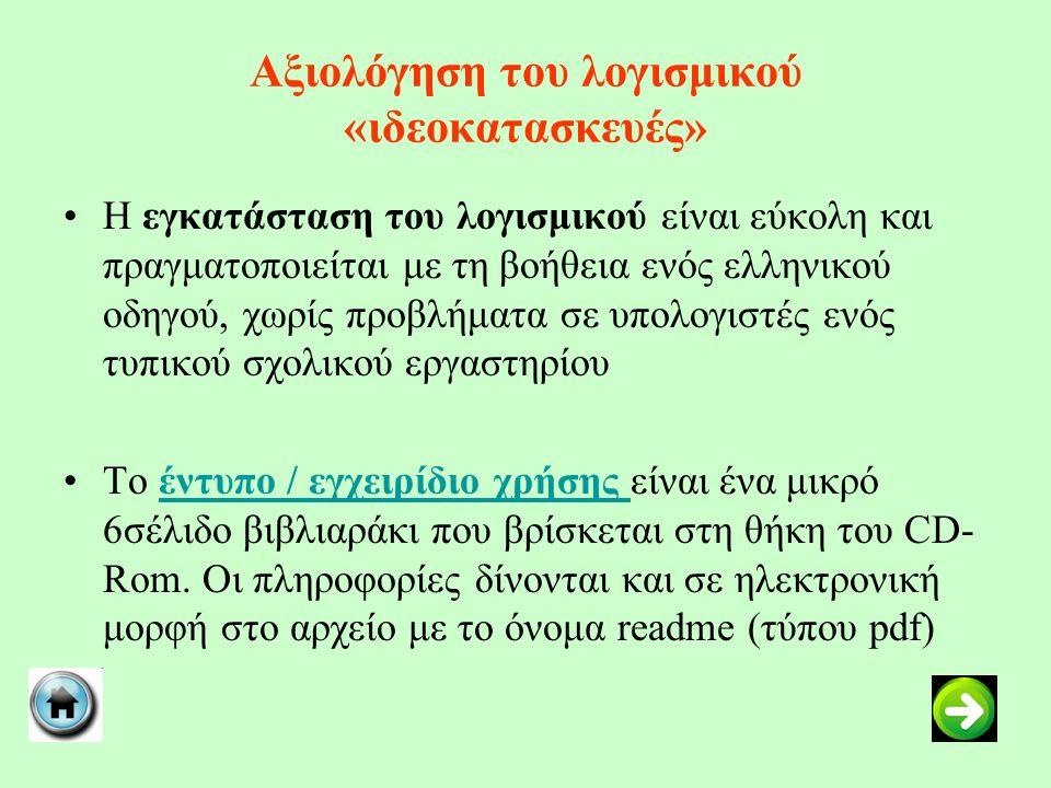Αξιολόγηση του λογισμικού «ιδεοκατασκευές» Η εγκατάσταση του λογισμικού είναι εύκολη και πραγματοποιείται με τη βοήθεια ενός ελληνικού οδηγού, χωρίς προβλήματα σε υπολογιστές ενός τυπικού σχολικού εργαστηρίου Το έντυπο / εγχειρίδιο χρήσης είναι ένα μικρό 6σέλιδο βιβλιαράκι που βρίσκεται στη θήκη του CD- Rom.