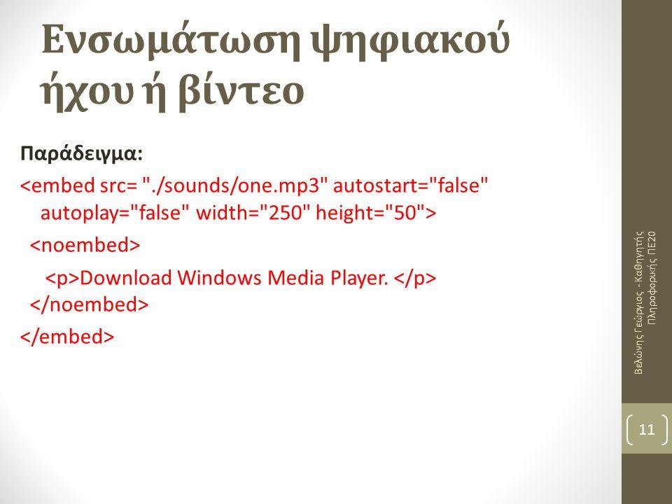 Ενσωμάτωση ψηφιακού ήχου ή βίντεο Βελώνης Γεώργιος - Καθηγητής Πληροφορικής ΠΕ20 11 Παράδειγμα: Download Windows Media Player.