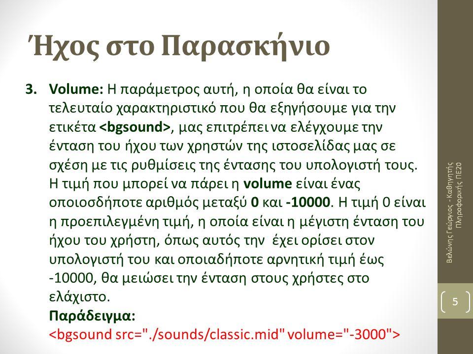 Ήχος στο Παρασκήνιο Βελώνης Γεώργιος - Καθηγητής Πληροφορικής ΠΕ20 5 3.Volume: Η παράμετρος αυτή, η οποία θα είναι το τελευταίο χαρακτηριστικό που θα