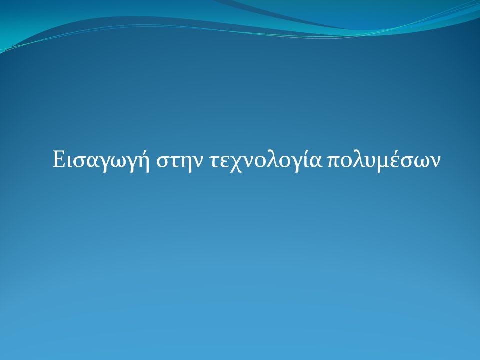 Κατηγορίες Animation – Εργασία 5 η – Text Animation 1.Επιλέξτε το text tool 2.