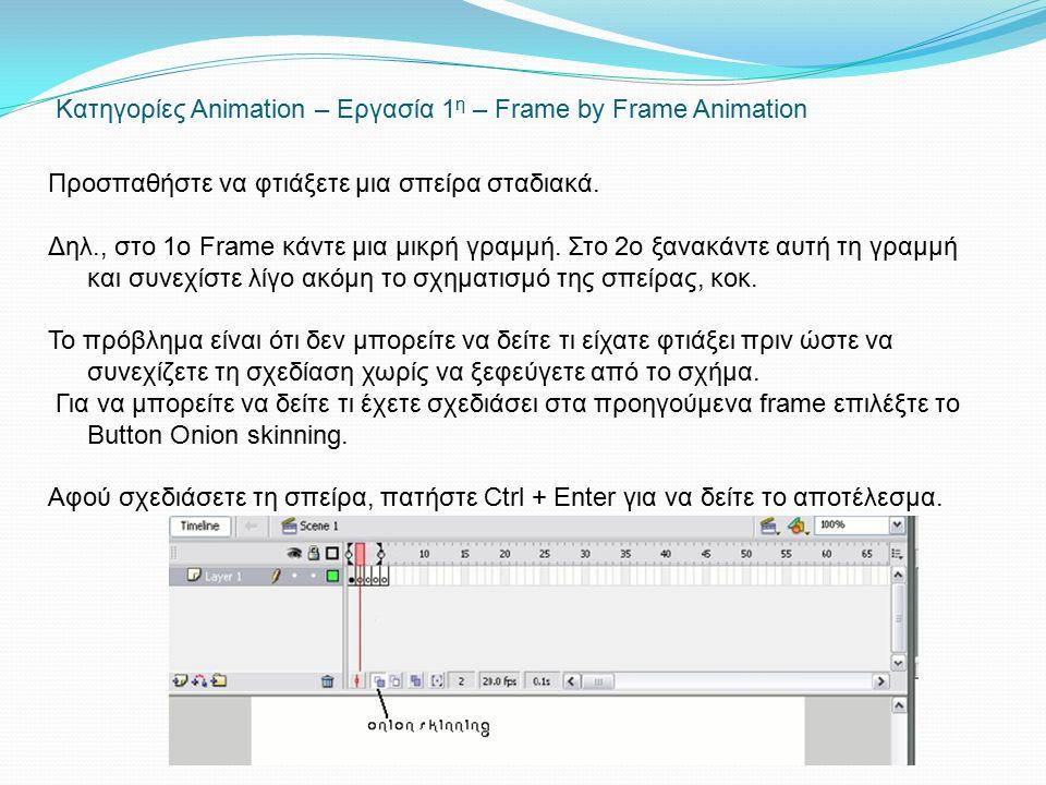 Κατηγορίες Animation – Εργασία 1 η – Frame by Frame Animation Προσπαθήστε να φτιάξετε μια σπείρα σταδιακά. Δηλ., στο 1ο Frame κάντε μια μικρή γραμμή.