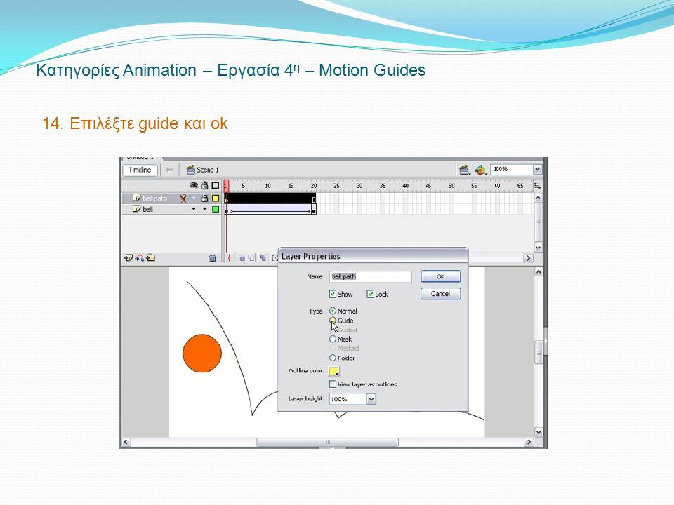 Κατηγορίες Animation – Εργασία 4 η – Motion Guides 14. Επιλέξτε guide και ok