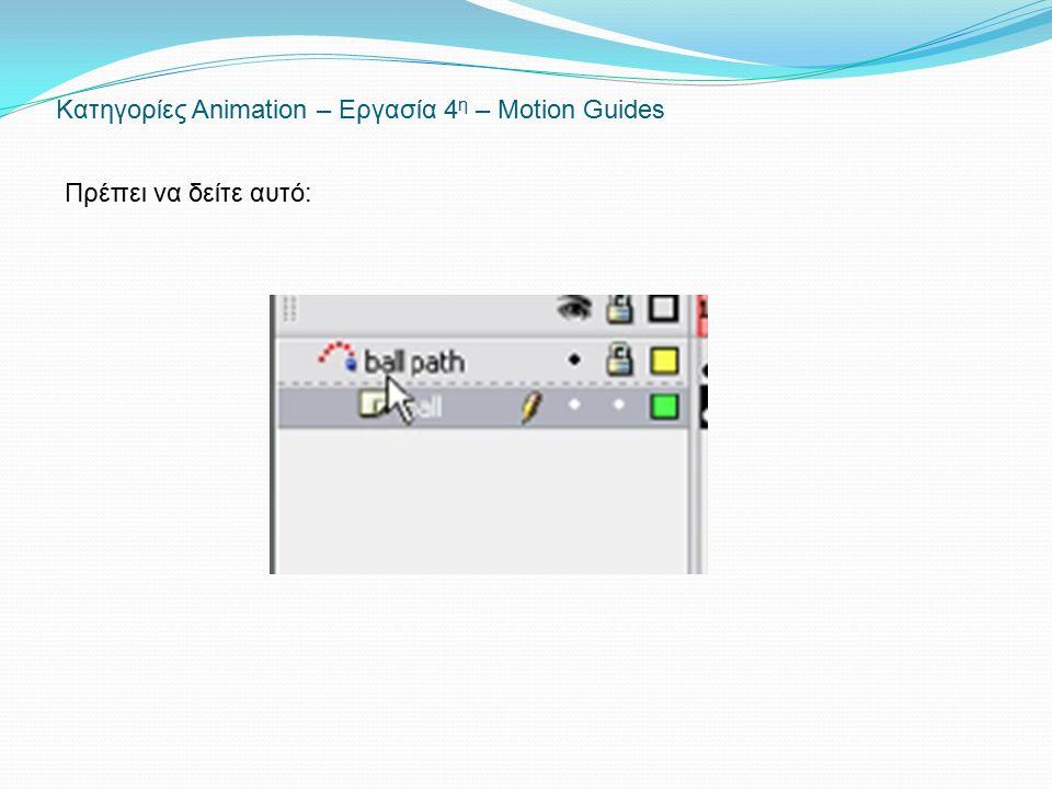 Κατηγορίες Animation – Εργασία 4 η – Motion Guides Πρέπει να δείτε αυτό: