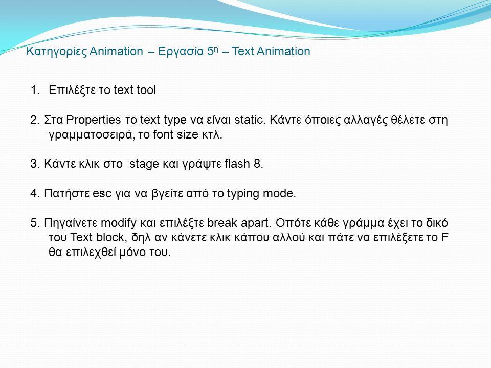 Κατηγορίες Animation – Εργασία 5 η – Text Animation 1.Επιλέξτε το text tool 2. Στα Properties το text type να είναι static. Κάντε όποιες αλλαγές θέλετ