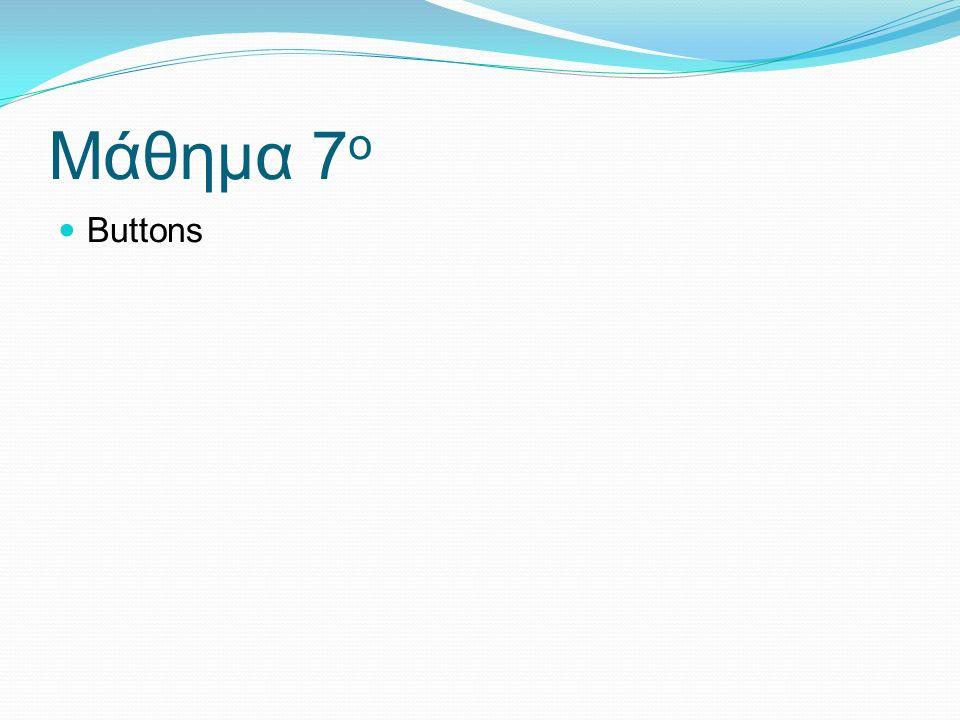 Μάθημα 7 ο Buttons