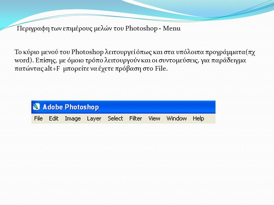 Περιγραφη των επιμέρους μελών του Photoshop - Menu Το κύριο μενού του Photoshop λειτουργεί όπως και στα υπόλοιπα προγράμματα(πχ word).
