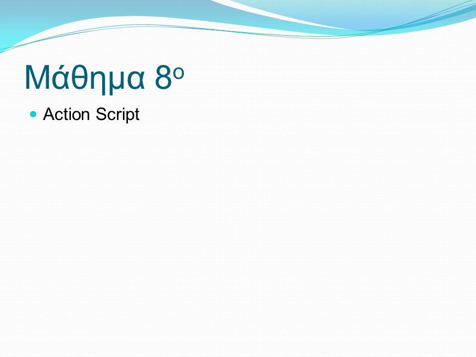 Μάθημα 8 ο Action Script