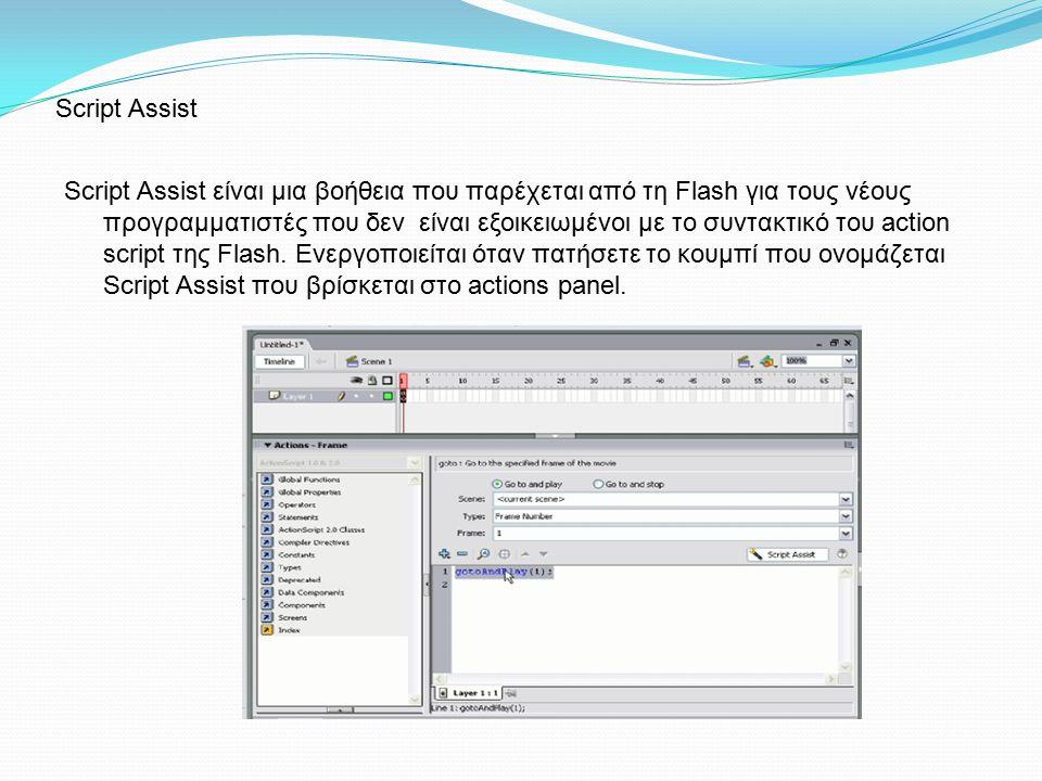 Script Assist Script Assist είναι μια βοήθεια που παρέχεται από τη Flash για τους νέους προγραμματιστές που δεν είναι εξοικειωμένοι με το συντακτικό του action script της Flash.