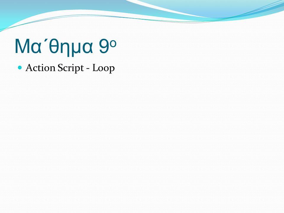 Μα΄θημα 9 ο Action Script - Loop