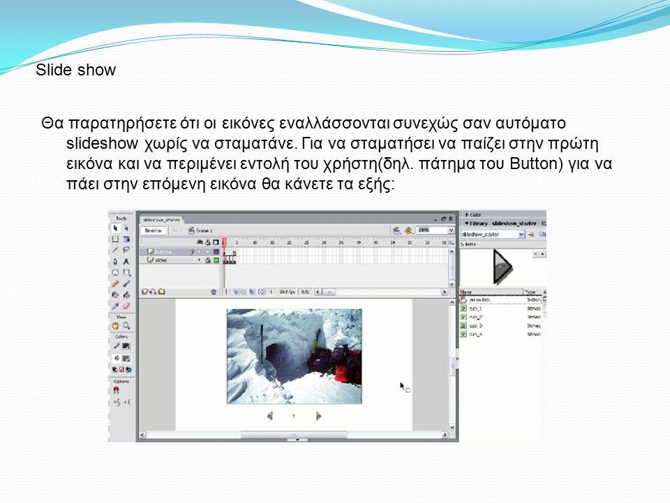 Slide show Θα παρατηρήσετε ότι οι εικόνες εναλλάσσονται συνεχώς σαν αυτόματο slideshow χωρίς να σταματάνε. Για να σταματήσει να παίζει στην πρώτη εικό