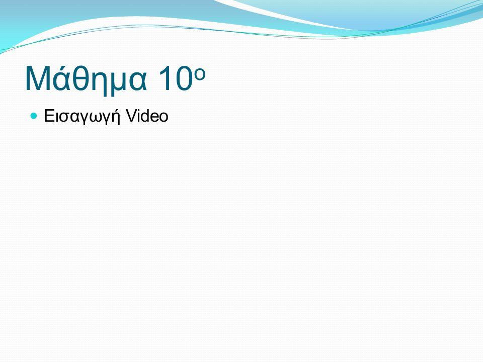 Μάθημα 10 ο Εισαγωγή Video