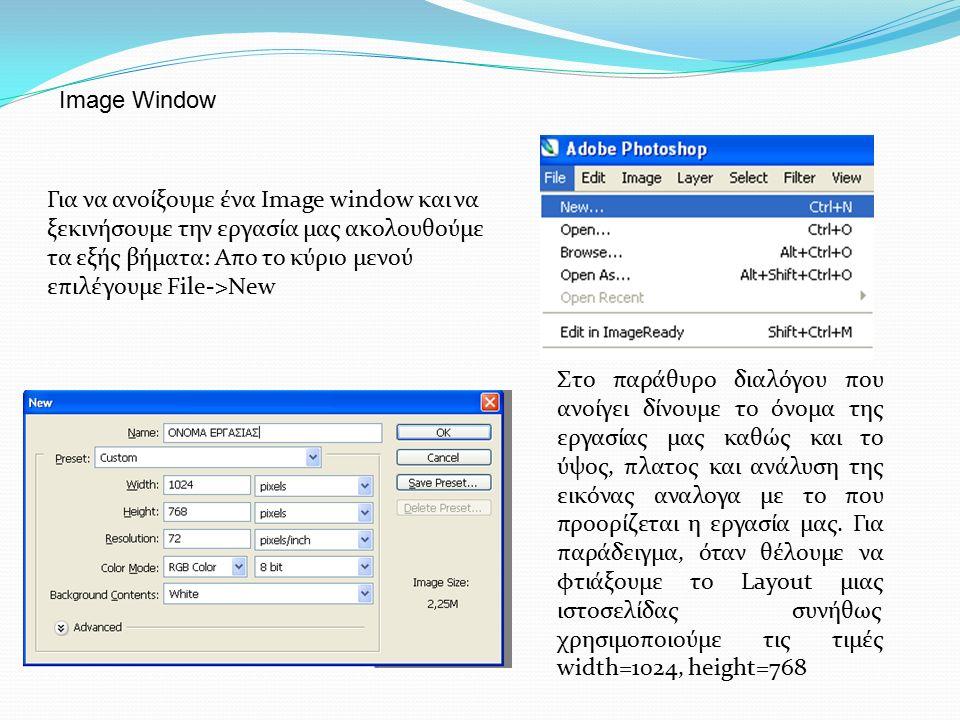Για να ανοίξουμε ένα Image window και να ξεκινήσουμε την εργασία μας ακολουθούμε τα εξής βήματα: Απο το κύριο μενού επιλέγουμε File->New Στο παράθυρο διαλόγου που ανοίγει δίνουμε το όνομα της εργασίας μας καθώς και το ύψος, πλατος και ανάλυση της εικόνας αναλογα με το που προορίζεται η εργασία μας.