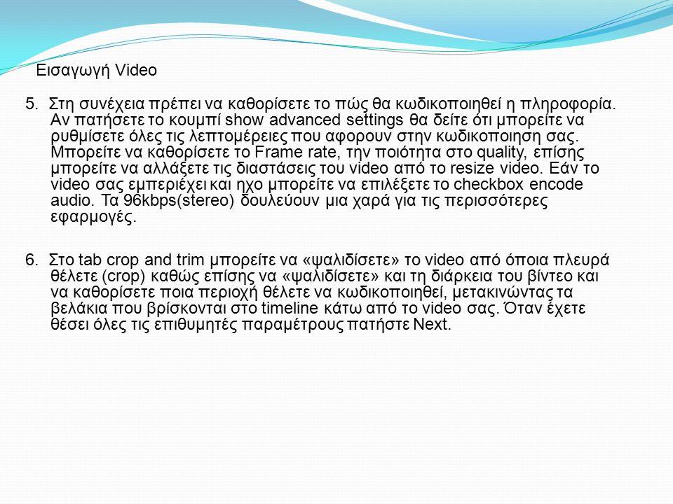 Εισαγωγή Video 5. Στη συνέχεια πρέπει να καθορίσετε το πώς θα κωδικοποιηθεί η πληροφορία. Αν πατήσετε το κουμπί show advanced settings θα δείτε ότι μπ