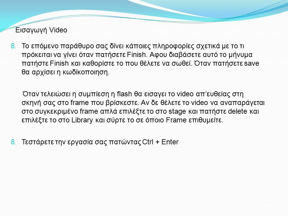 Εισαγωγή Video 8. Το επόμενο παράθυρο σας δίνει κάποιες πληροφορίες σχετικά με το τι πρόκειται να γίνει όταν πατήσετε Finish. Αφου διαβάσετε αυτό το μ