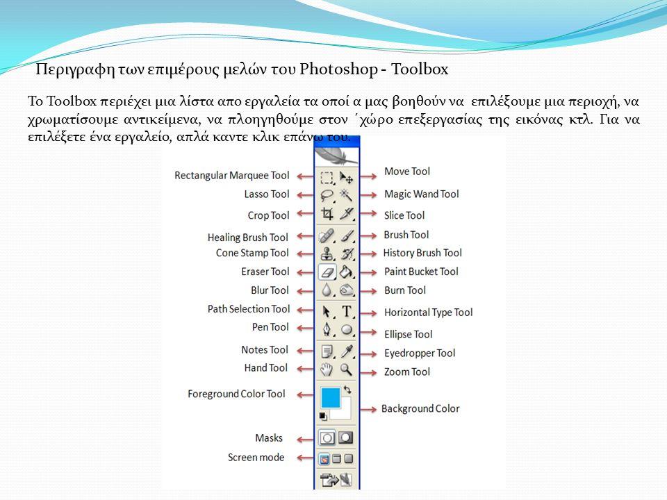 Περιγραφη των επιμέρους μελών του Photoshop - Toolbox To Toolbox περιέχει μια λίστα απο εργαλεία τα οποί α μας βοηθούν να επιλέξουμε μια περιοχή, να χρωματίσουμε αντικείμενα, να πλοηγηθούμε στον ΄χώρο επεξεργασίας της εικόνας κτλ.