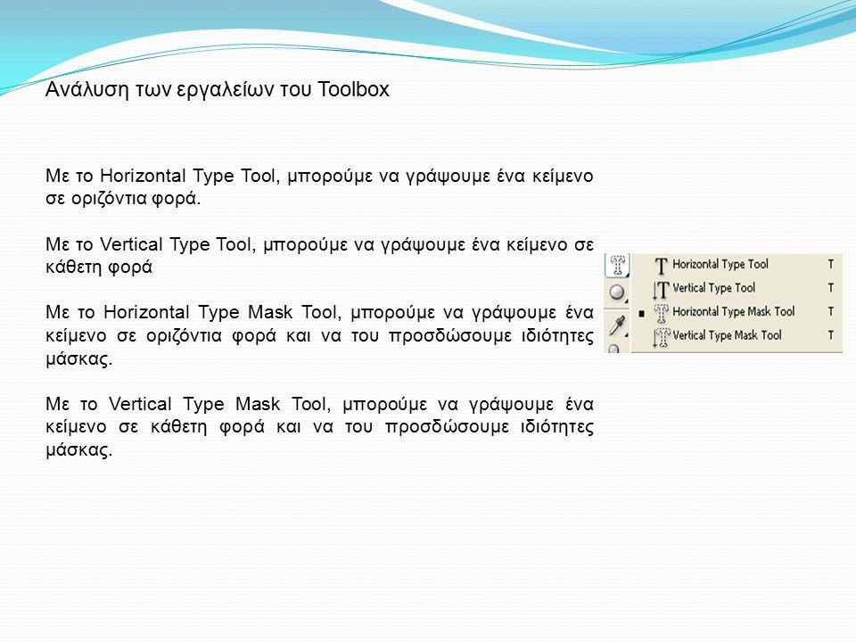 Με το Horizontal Type Tool, μπορούμε να γράψουμε ένα κείμενο σε οριζόντια φορά. Με το Vertical Type Tool, μπορούμε να γράψουμε ένα κείμενο σε κάθετη φ