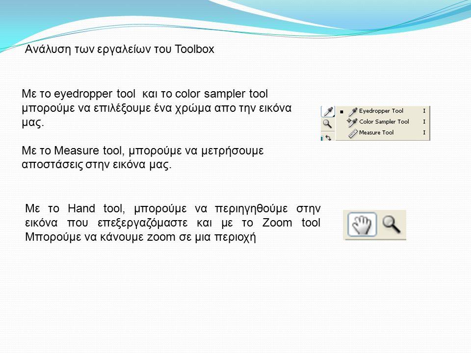 Με το eyedropper tool και το color sampler tool μπορούμε να επιλέξουμε ένα χρώμα απο την εικόνα μας. Με το Measure tool, μπορούμε να μετρήσουμε αποστά