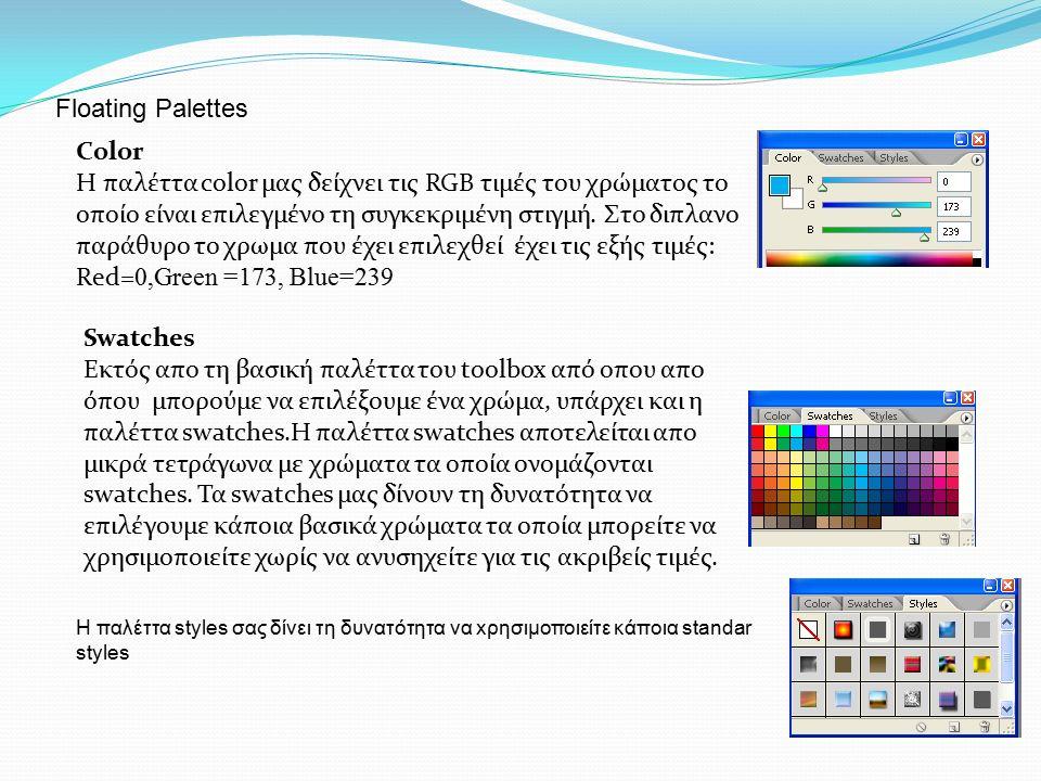 Color Η παλέττα color μας δείχνει τις RGB τιμές του χρώματος το οποίο είναι επιλεγμένο τη συγκεκριμένη στιγμή.