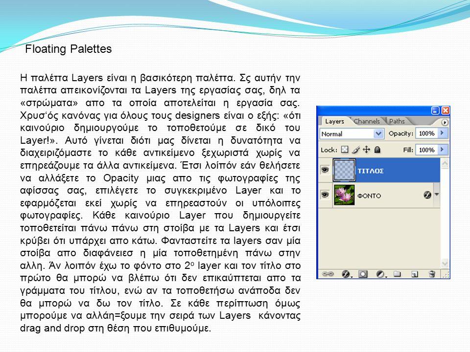 Η παλέττα Layers είναι η βασικότερη παλέττα. Σς αυτήν την παλέττα απεικονίζονται τα Layers της εργασίας σας, δηλ τα «στρώματα» απο τα οποία αποτελείτα
