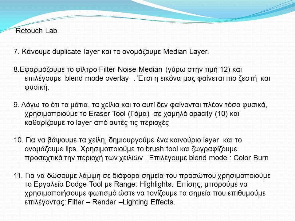 7. Κάνουμε duplicate layer και το ονομάζουμε Median Layer. 8.Εφαρμόζουμε το φίλτρο Filter-Noise-Median (γύρω στην τιμή 12) και επιλέγουμε blend mode o