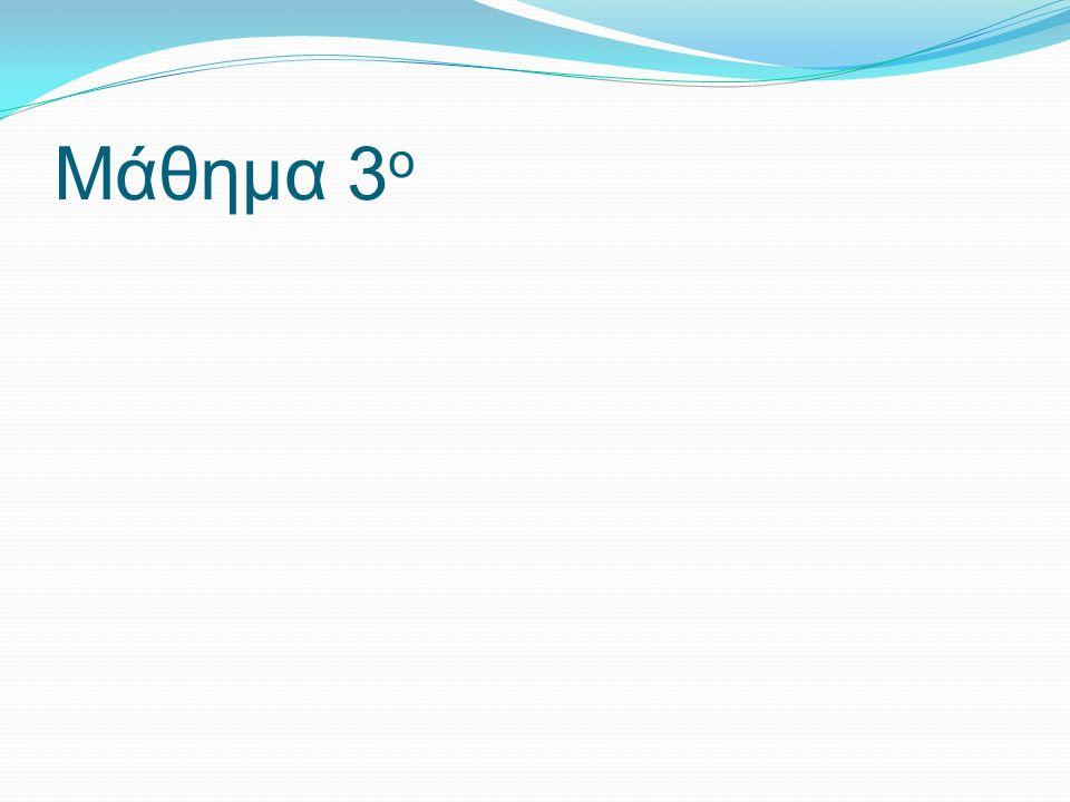 Μάθημα 3 ο