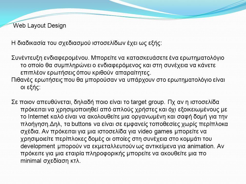 Η διαδικασία του σχεδιασμού ιστοσελίδων έχει ως εξής: Συνέντευξη ενδιαφερομένου.