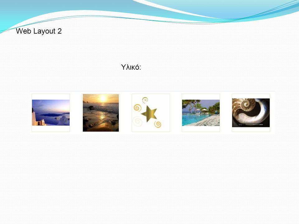 Web Layout 2 Υλικό: