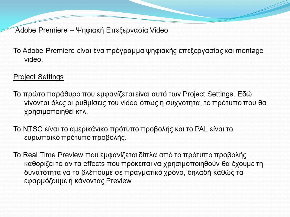 Adobe Premiere – Ψηφιακή Επεξεργασία Video Το Adobe Premiere είναι ένα πρόγραμμα ψηφιακής επεξεργασίας και montage video. Project Settings Το πρώτο πα