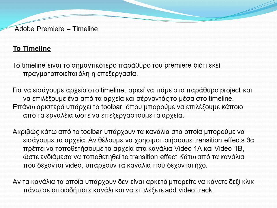 Adobe Premiere – Timeline Το Timeline To timeline ειναι το σημαντικότερο παράθυρο του premiere διότι εκεί πραγματοποιείται όλη η επεξεργασία. Για να ε