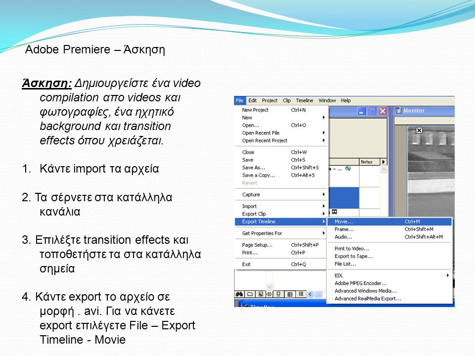 Adobe Premiere – Άσκηση Άσκηση: Δημιουργείστε ένα video compilation απο videos και φωτογραφίες, ένα ηχητικό background και transition effects όπου χρειάζεται.