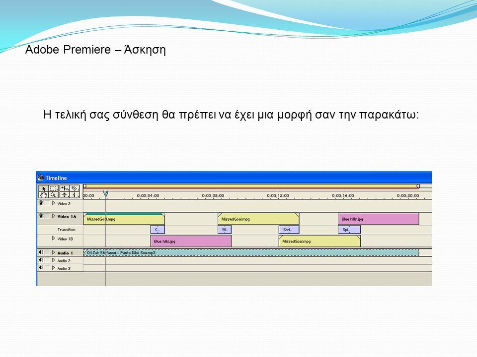 Adobe Premiere – Άσκηση Η τελική σας σύνθεση θα πρέπει να έχει μια μορφή σαν την παρακάτω: